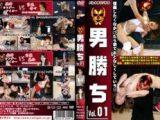 【1 900円+税】男勝ち Vol.01