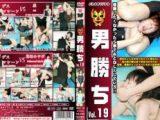 【1 900円+税】男勝ち Vol.19