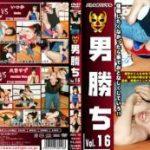 【新特別価格】男勝ち Vol.16
