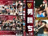 【1 900円+税】男勝ち Vol.14