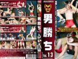 【1 900円+税】男勝ち Vol.13