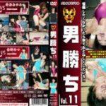 【1 900円+税】男勝ち Vol.11