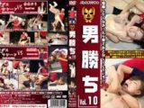 【1 900円+税】男勝ち Vol.10