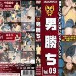 【1 900円+税】男勝ち Vol.09