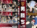 【1 900円+税】男勝ち Vol.06