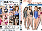 【新特別価格】競泳水着コレクション 1