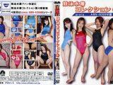 【新特別価格】競泳水着コレクション 4