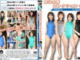 【新特別価格】競泳水着コレクション 10