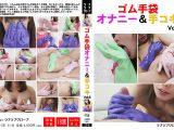 【新特別価格】【投稿】ゴム手袋オナニー&手コキ6