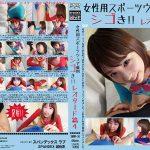 【投稿】女性用スポーツウェア着用シゴき!! レオタード篇4