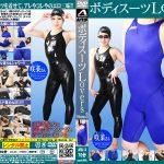 【新特別価格】ボディスーツLovers3