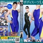 【新特別価格】ボディスーツLovers5