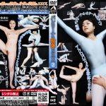 【値下げ商品】バレリーナの軟体SEX2