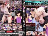 【新特別価格】【HD】美女レスラードミネーションレイプ!! 08 ロリ系アイドルレスラー編