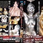 【HD】メタリックガールセックス スペシャル Vol.1