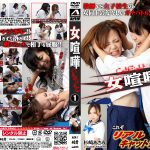 【新特別価格】女喧嘩 CatFight1