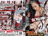 【新特別価格】女喧嘩 CatFight2