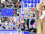 【新特別価格】新体操選手貸しますvol.01 新体操歴15年中山陽菜さん