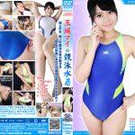 【HD】玉城マイの競泳水着