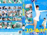 【新特別価格】【HD】スクールメイツ面接官のブルーフィルム その2