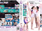 【値下げ商品】新体操選手の軟体レズビアン1