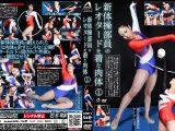 【新特別価格】新体操部員のレオタードを着た肉体1