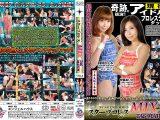 【HD】スタープロレス MIX TAG MATCH Vol.3