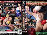 美女ボクサー地下ボクシングレイプ!! Vol.3
