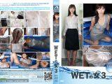 WETの女3