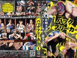 【新特別価格】【HD】バックブリーカー Vol.1