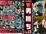 【1 900円+税】男勝ち Vol.23