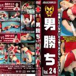 【1 900円+税】男勝ち Vol.24