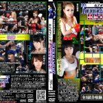 【新特別価格】女子ボクシング トーナメントバトル Vol.04