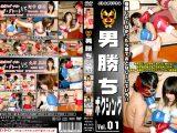 【新特別価格】男勝ちボクシング Vol.01