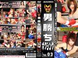 【1 900円+税】男勝ちボクシング Vol.03