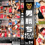 【1 900円+税】男勝ちボクシング Vol.04
