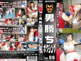 【1 900円+税】男勝ちボクシング Vol.06