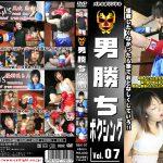 【1 900円+税】男勝ちボクシング Vol.07