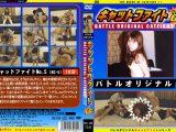 キャットファイト Vol.05