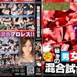 秘密の男女混合試合 Vol.2