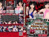 BATTLEエクストリームトーナメント2015 一回戦第二試合