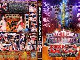 【HD】エクストリームプレミアムマッチ VOLUME.1