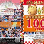 バトル2016年 福袋未公開映像スペシャル