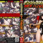 【HD】デンジャラスヒールMIXバイオレンス Vol.1
