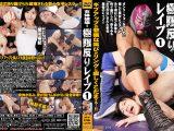 【HD】女体破壊! 極限反りレイプ 1