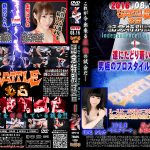 【HD】2016.08.16 BATTLEの日記念特別試合 Independence Day Match I 新垣ひとみVS生駒はるな