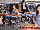 女子勝利MIXプロレス 2