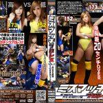 【新特別価格】ミスマッチプロレス Vol.2 高身長お嬢様VS低身長ギャル