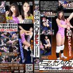 【新特別価格】ミスマッチプロレス Vol.3 高身長黒髪美女VS低身長美形娘