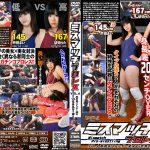 【新特別価格】ミスマッチプロレス Vol.4 高身長スレンダー美女VS低身長ロリ娘